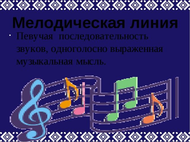 Мелодическая линия Певучая последовательность звуков, одноголосно выраженная...