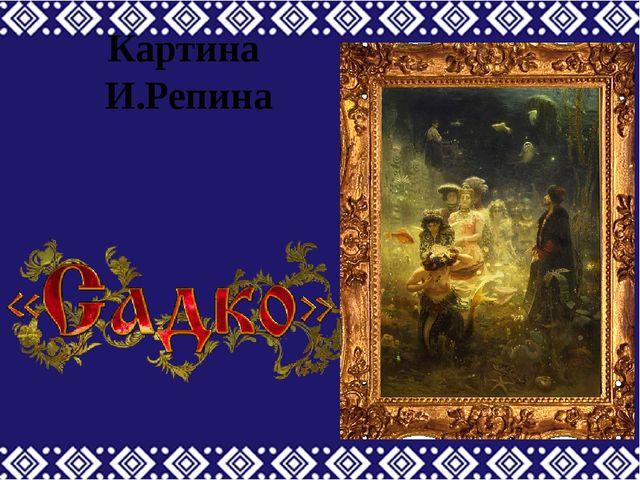 Картина И.Репина