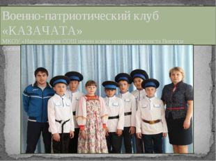 Военно-патриотический клуб «КАЗАЧАТА» МКОУ «Наследницкая СОШ имени воина-инт