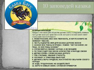 10 10 заповедей казака