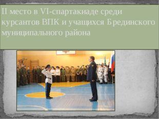 II место в VI-спартакиаде среди курсантов ВПК и учащихся Брединского муницип