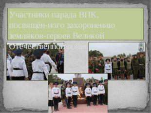 Участники парада ВПК, посвящён-ного захоронению земляков-героев Великой Отече