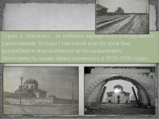 Храм А.Невского не избежал варварского и бездушного уничтожения. В годы Сове