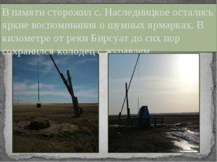 В памяти сторожил с. Наследницкое остались яркие воспоминания о шумных ярмарк