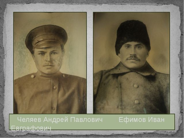 Челяев Андрей Павлович Ефимов Иван Евграфович