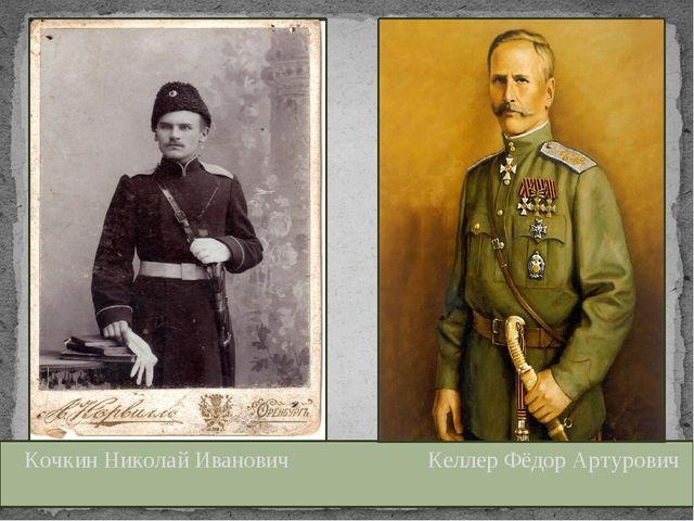 Кочкин Николай Иванович Келлер Фёдор Артурович