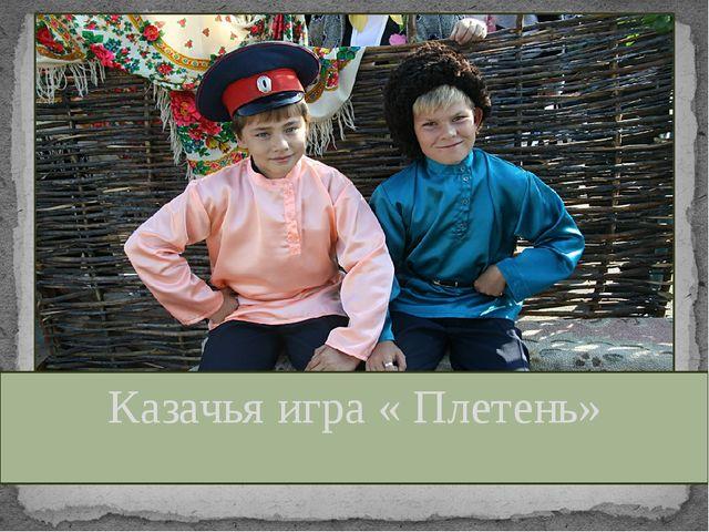 Казачья игра « Плетень»
