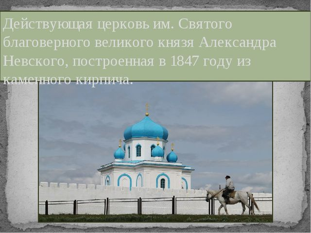 Действующая церковь им. Святого благоверного великого князя Александра Невско...
