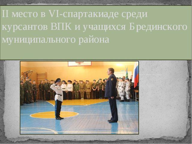 II место в VI-спартакиаде среди курсантов ВПК и учащихся Брединского муницип...