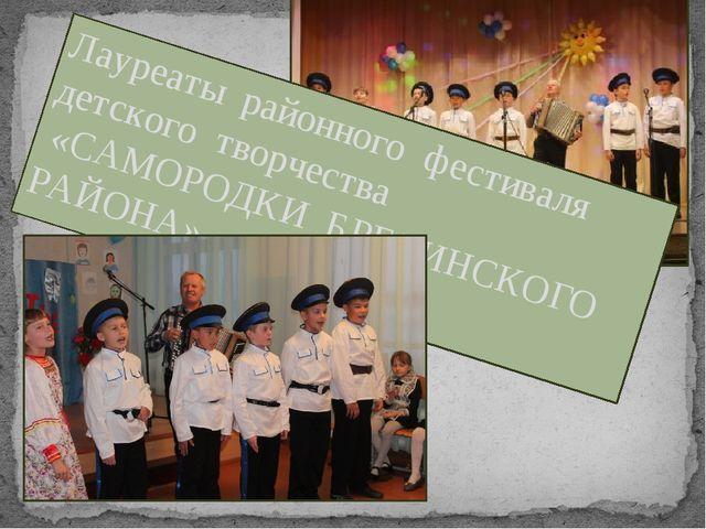 Лауреаты районного фестиваля детского творчества «САМОРОДКИ БРЕДИНСКОГО РАЙОНА»
