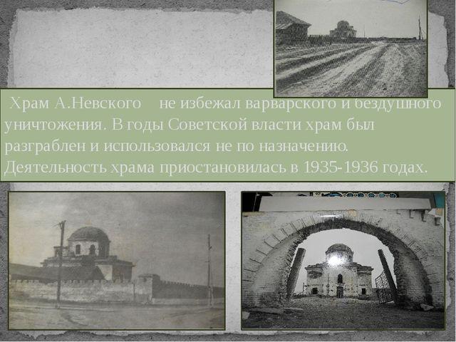 Храм А.Невского не избежал варварского и бездушного уничтожения. В годы Сове...