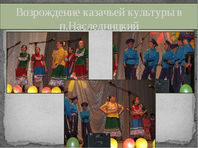 Возрождение казачьей культуры в п.Наследницкий