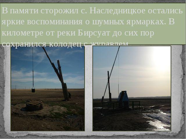 В памяти сторожил с. Наследницкое остались яркие воспоминания о шумных ярмарк...