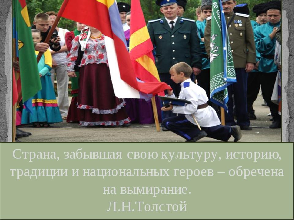 Страна, забывшая свою культуру, историю, традиции и национальных героев – обр...