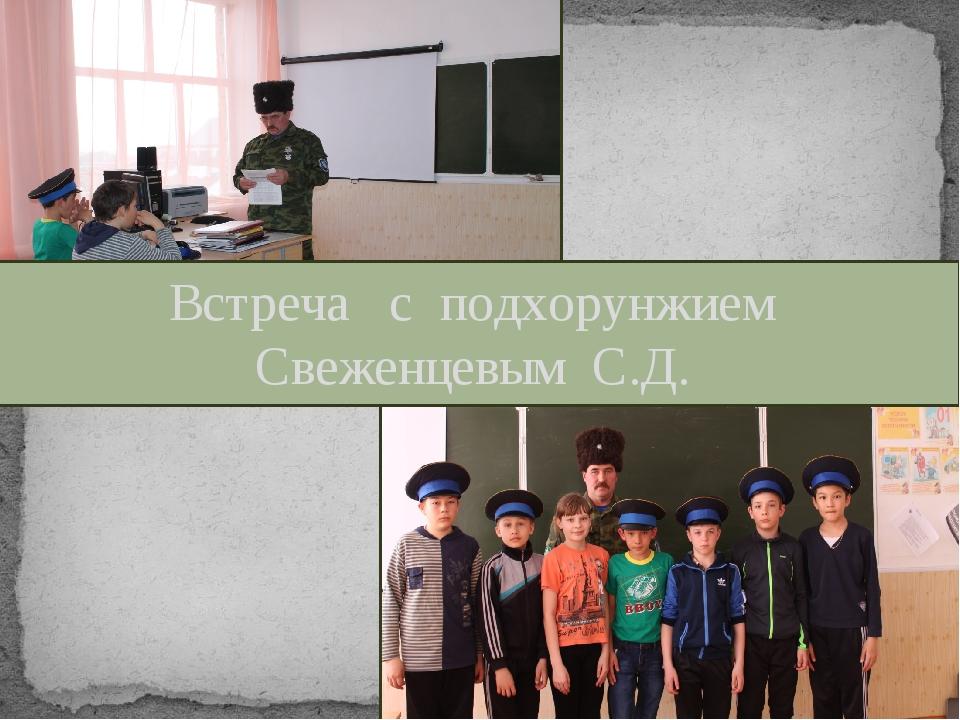Встреча с подхорунжием Свеженцевым С.Д.