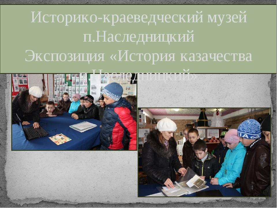 Историко-краеведческий музей п.Наследницкий Экспозиция «История казачества п....