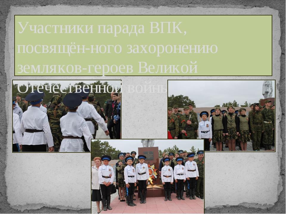 Участники парада ВПК, посвящён-ного захоронению земляков-героев Великой Отече...