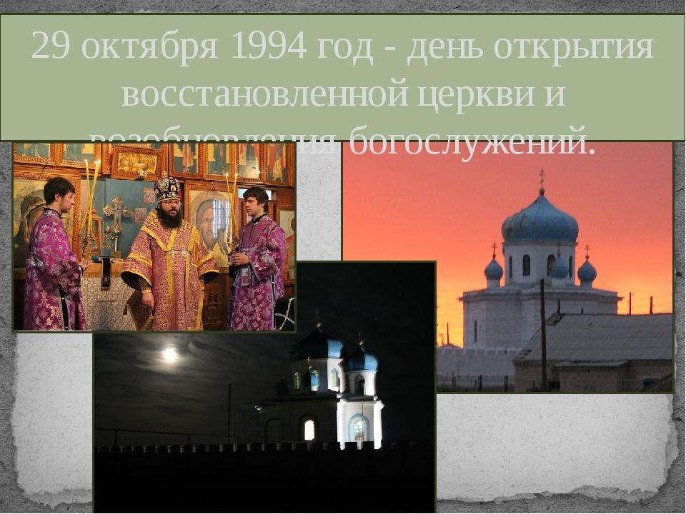 29 октября 1994 год - день открытия восстановленной церкви и возобновления бо...