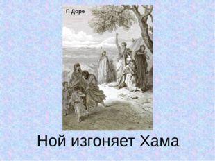 Ной изгоняет Хама