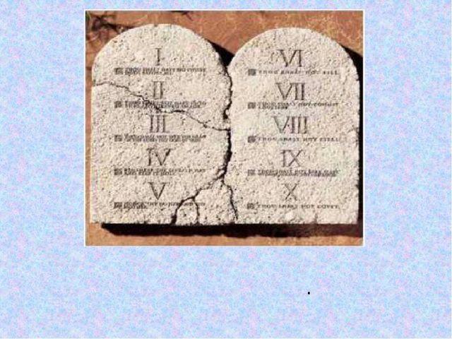 Скрижали - каменные плиты, на которых были начертаны десять заповедей       .