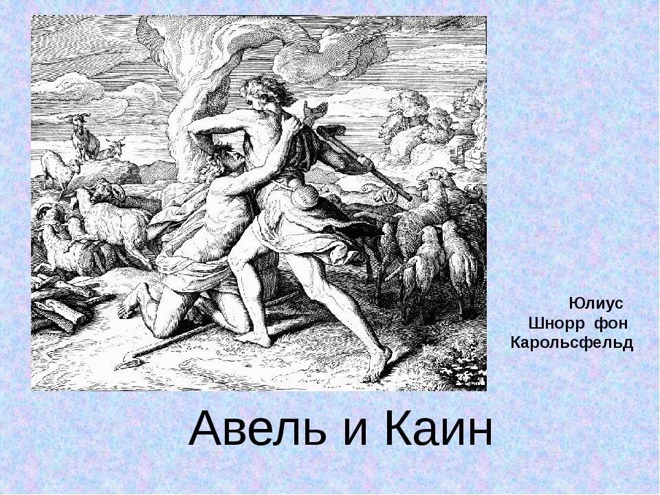 Авель и Каин