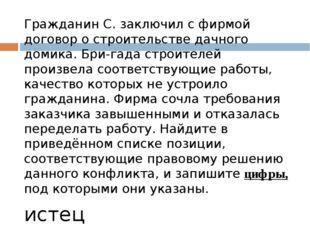 Гражданин С. заключил с фирмой договор о строительстве дачного домика. Бриг