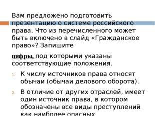 Вам предложено подготовить презентацию о системе российского права. Что из п