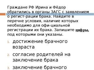 Граждане РФ Ирина и Фёдор обратились в органы ЗАГС с заявлением о регистрац