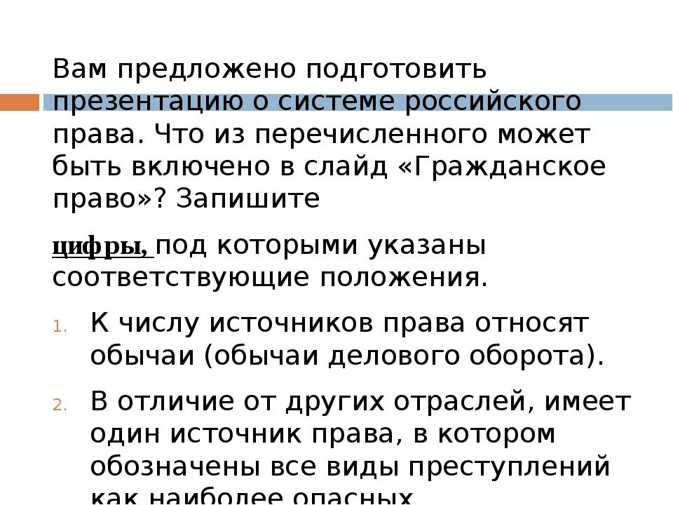 Вам предложено подготовить презентацию о системе российского права. Что из п...