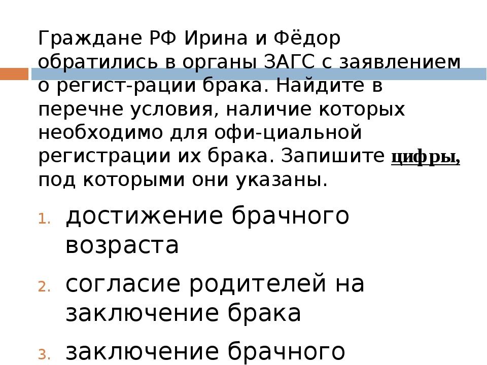 Граждане РФ Ирина и Фёдор обратились в органы ЗАГС с заявлением о регистрац...
