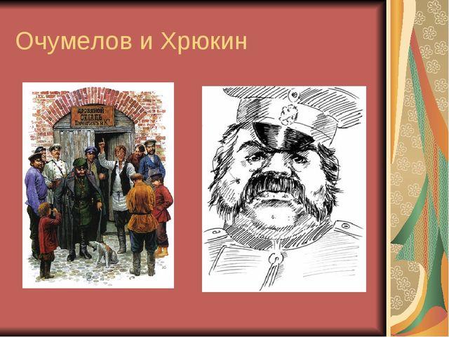 Очумелов и Хрюкин