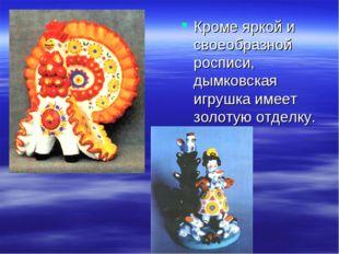 Кроме яркой и своеобразной росписи, дымковская игрушка имеет золотую отделку.