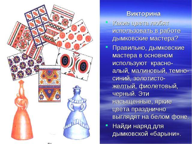 Викторина Какие цвета любят использовать в работе дымковские мастера? Правил...