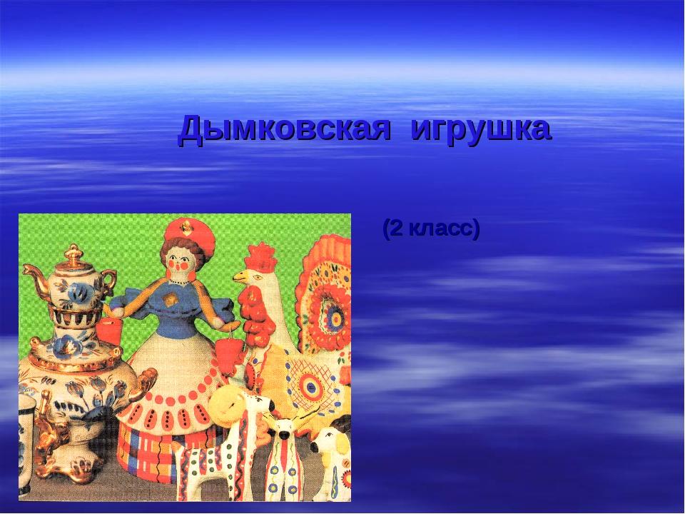 Дымковская игрушка (2 класс)