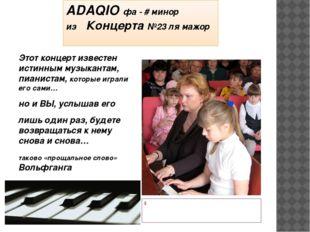 ADAQIO фа - # минор из Концерта №23 ля мажор Концерт №23 № Моцарта. АДАЖИО. Э