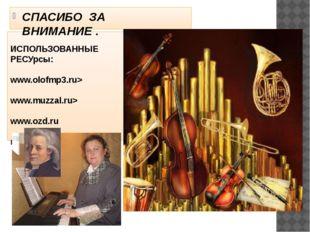ИСПОЛЬЗОВАННЫЕ РЕСУрcы: www.olofmp3.ru> www.muzzal.ru> www.ozd.ru notopedia.