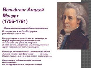 Вольфганг Амадей Моцарт (1756-1791) Жизнь гениального австрийского композит