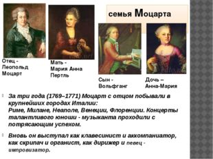 семья Моцарта За три года (1769–1771) Моцарт с отцом побывали в крупнейших го