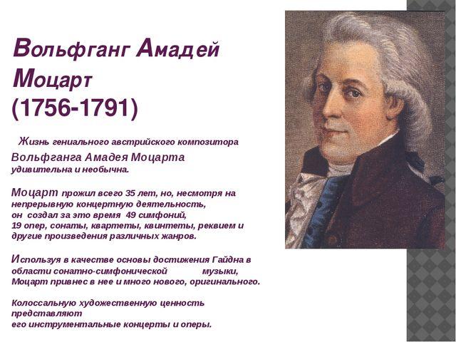 Вольфганг Амадей Моцарт (1756-1791) Жизнь гениального австрийского композит...