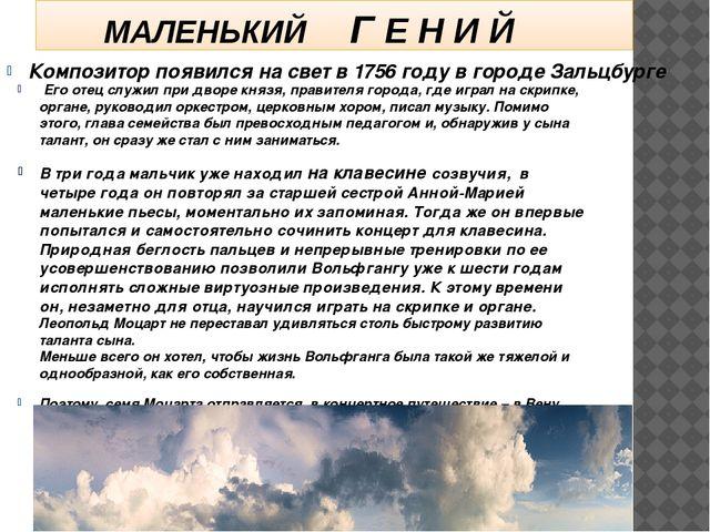 МАЛЕНЬКИЙ Г Е Н И Й Композитор появился на свет в 1756 году в городе Зальцбу...