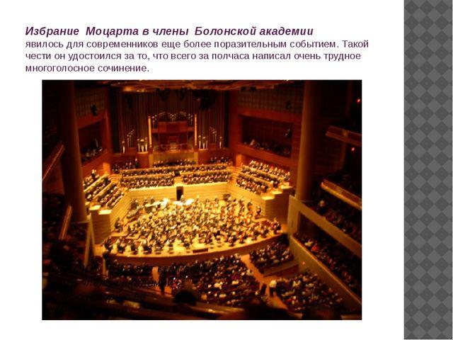 Избрание Моцарта в члены Болонской академии явилось для современников еще бол...