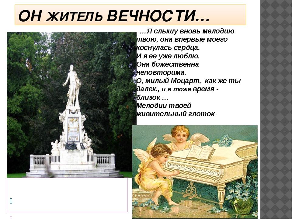 ОН ЖИТЕЛЬ ВЕЧНОСТИ… Вена. Памятник Моцарту. …Я слышу вновь мелодию твою,она...