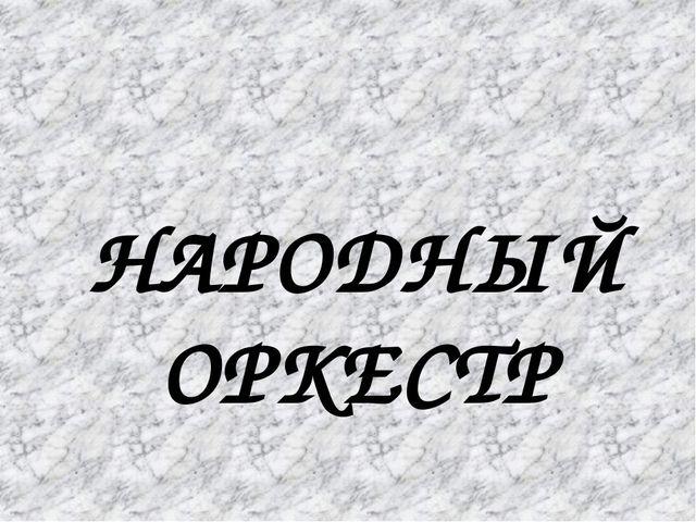 НАРОДНЫЙ ОРКЕСТР