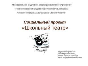 Муниципальное бюджетное общеобразовательное учреждение «Горячеключевская сред