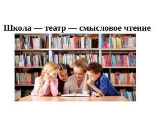 Школа — театр — смысловое чтение