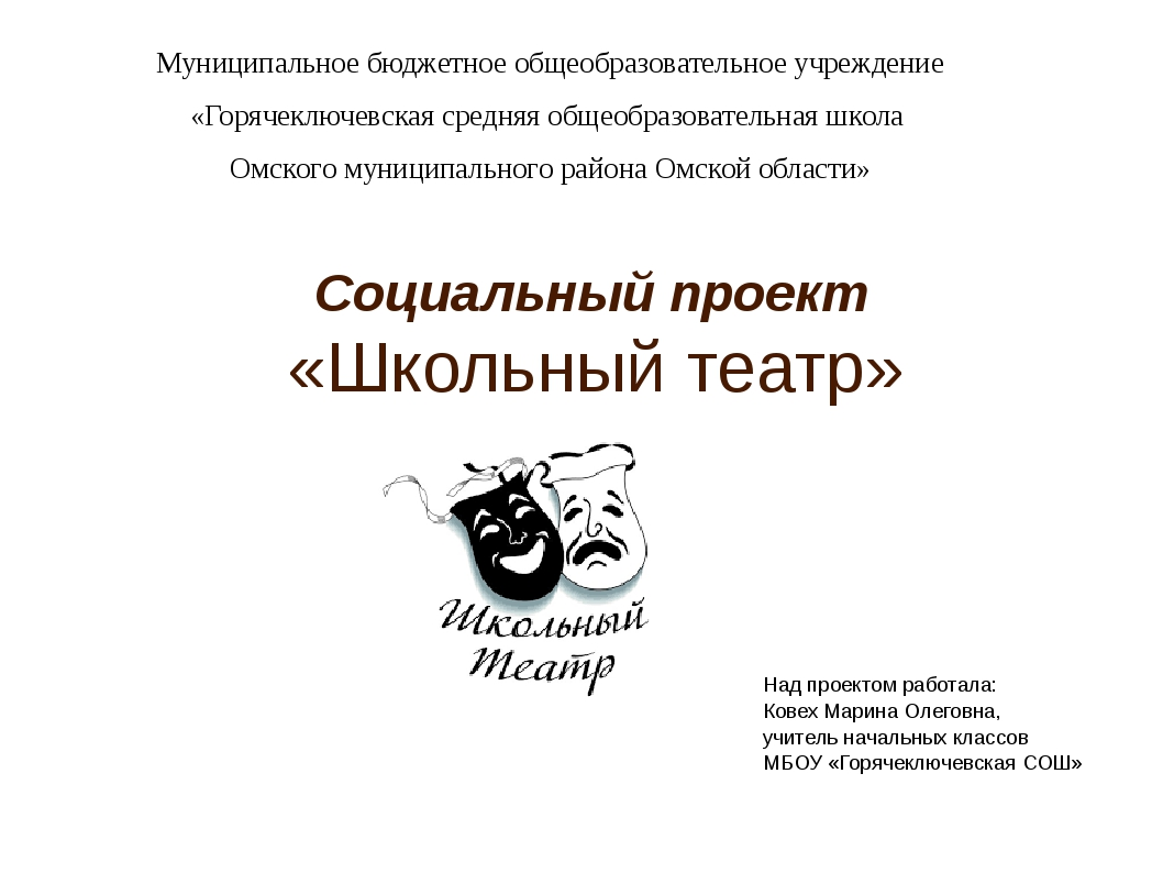 Муниципальное бюджетное общеобразовательное учреждение «Горячеключевская сред...