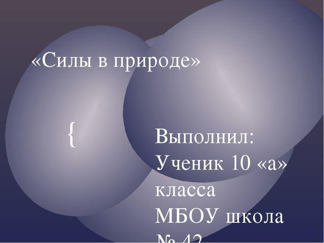 «Силы в природе» Выполнил: Ученик 10 «а» класса МБОУ школа № 42 Гиунашвили Ге...