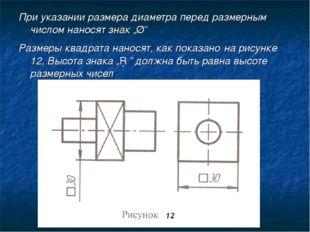 """При указании размера диаметра перед размерным числом наносят знак """"Ø"""" Размеры"""