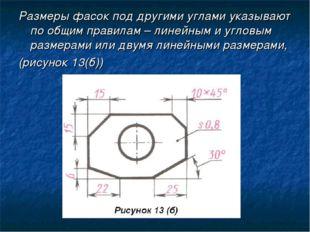 Размеры фасок под другими углами указывают по общим правилам – линейным и угл