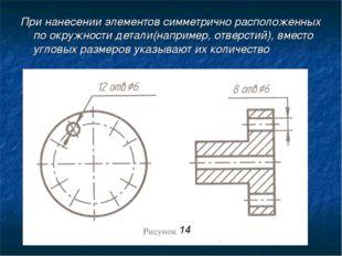 При нанесении элементов симметрично расположенных по окружности детали(наприм